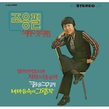 CHO YONG PIL 조용필 STREO HIT ALBUM[ REMASTERED] CD+BOOKELET