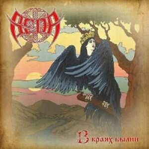 """Veda """"In Epic Lands"""" DIGI CD [Russian Pagan Metal with female & male vocals]"""
