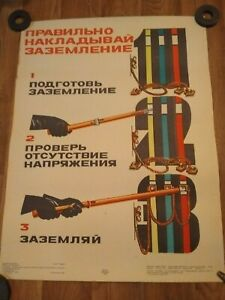 Electric Retro original russian soviet  poster