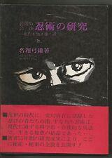 1972  Ninjutsu no Kenkyu Yumio Nawa Hardcover with slip case Mint Condition