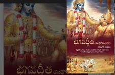 Bhagavad Gita As It Is - Telugu - By A. C. Bhaktivedanta Swami Prabhupada ISKCON