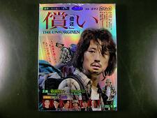 Japanese Drama The Unforgiven