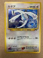 Lugia - Pokemon -  Game Boy Promo - No. 249 Japanese Holo MP