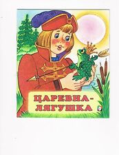 NEW BOOK CHILDREN Russian Language Frog Princess  ЦАРЕВНА-ЛЯГУШКА FAIRY TALE