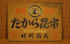 VINTAGE JAPANESE HAND CARVED SEAWEED SHOP WOOD SIGN / KANBAN / Early 1900's