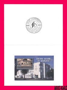 ABKHAZIA 2021 Architecture Building National Republican Bank 30th Ann Booklet