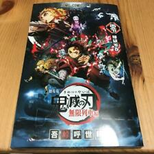 Kimetsu no Yaiba Vol. 0 LTD 2020  Demon Slayer Special Theatrical Edition