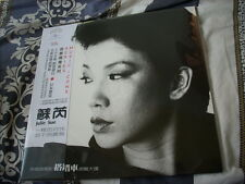 a941981 Julie Sue 蘇芮 2015 LP 搭錯車 Sealed Made in Japan Reissue LP Limited Edition Number 48