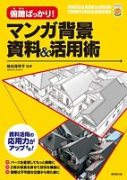 """""""NEW"""" How to Draw Manga """"Background Reference & Practical use"""" Book / Japan art"""