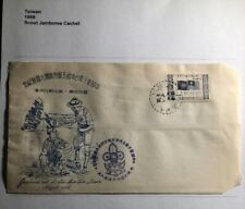 1956 Taiwan China First Day cover FDC Scout Jamboree Cancel Sun Moon Lake
