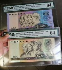 1990 China 50 &100 Yuan Replacement JX & ZH Note PMG64
