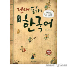 Learning Korean through Traditional Fairy Tales Korean Language book BO77