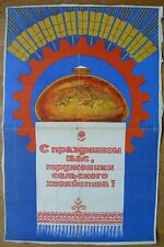 Original Soviet Russian Poster Holiday greetings, rural workers USSR agriculture