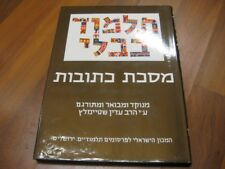 Steinsaltz Talmud Tractate Ketubot Ii Hebrew book תלמוד בבלי כתובות