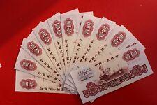 1960 China 1 Yuan Paper Money unc 连号