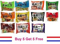 Nissin Demae Ramen Instant Noodle Hong Kong  100g Each Buy 5 get 5 Free