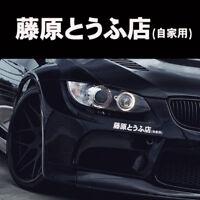 2Pcs White JDM Japanese Kanji Initial D Drift Turbo Euro Fast Vinyl Car Sticker