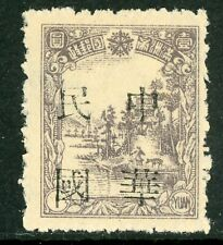 China 1946 Manchukuo Local Overprint Mint J104 ⭐⭐⭐⭐⭐