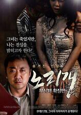 "KOREAN MOVIE ""Norigae"" DVD/ENG SUBTITLE/REGION 3/ KOREAN FILM"