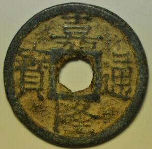 mw17209 United Dai Nam; Cast Zinc Cash-7 Phan 1802-1820 Ruler: Gia Long  KM#173a
