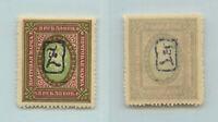 Armenia 🇦🇲 1919 SC 45  mint. rtb3983