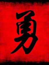 Painting Illustration Chinese Calligraphy Courage Symbol Canvas Art Print