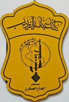 Iraq War Shia Badr Organization Military Wing Holy Shrines Defenders Badge