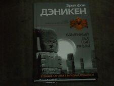 Erich von Däniken Каменный век был иным Hardcover Russian