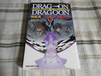 USED ​​DRAG ON DRAGOON Novel Story book JUN EISHIMA SE61