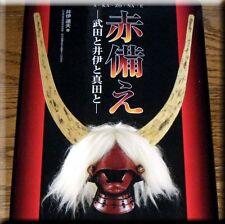 Japanese Samurai Armor Book 16 - Akazonae RED ARMOR Takeda, Ii & Sanada Habuto