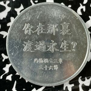 Unidentified Aluminum Chinese Token Lot#A472 ~40mm