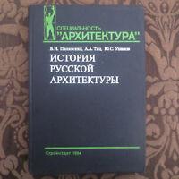 1984 История Русской Архитектуры RUSSIA Architecture History Архитектура RUSSIAN