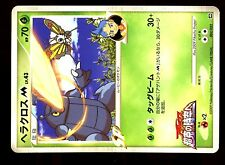 POKEMON PROMO 12th ANN. ( MOVIE ) N° 002/022 Heracross