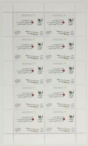 Oman Stamps - FULL Sheet - We Believe in Oman - 2020 - A