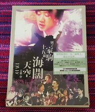 Beyond ( HK Beyond ) ~ 別了家駒十五載,海闊天空音樂會 Karaoke (2DVD)( Malaysia Press ) DVD
