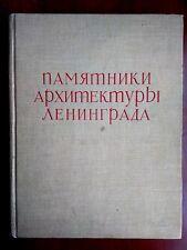 1958 Russian USSR Soviet Vintage Book Architectural monuments of Leningrad RARE