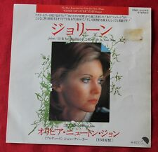 Olivia newton John, Jolene / wrap me in your arms, SP - 45 tours import