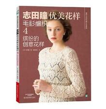 Knitting Patterns Book  HITOMI SHIDA Japanese Classic weave patterns Chine
