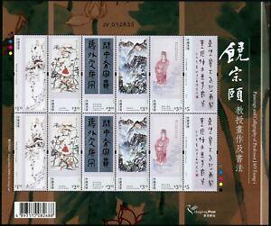 Hongkong 2017 Gemälde Kalligraphie Art Prof. Kao Tsung-i 2135-40 Kleinbogen MNH