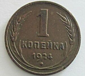 Russia Bronze Kopek 1924, KM 76