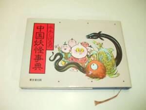 Japonés Yokai Phantom Libro - China Yokai Enciclopedia De Shigeru Mizuki