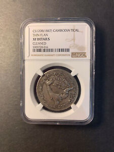 Cambodia 1 tical silver 1847 (CS1208) thin flan NGC XF cleaned