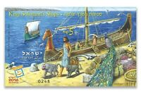 Israel 2016 King Solomon's Ships Jerusalem Stamp Expo IMPERF Mini Sheet MUH