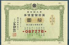 China Manchukuo Government 10 Yuan Saving Bond, 1941, 087776, AU
