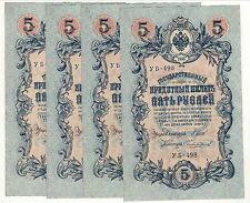 RUSSIE NICOLAS II billet  de 5 ROUBLES 1909 NEUF 9 de disponible