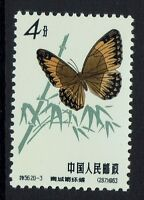 China (PRC) SC# 663 - Mint Never Hinged - 081016