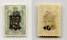 Armenia 1920 SC 233a mint . rtb4179