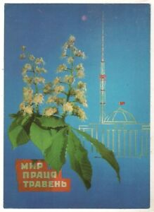 1975 KIEV TV tower Flag MAY ART USSR Russia Soviet OLD Russian postcard