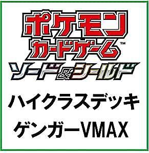 Pokemon Card Game Sword & Shield High Class Deck Gengar VMAX#760
