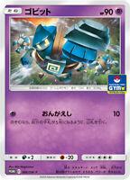 Golett 386/SM-P PROMO Pokemon Card Japanese  NM